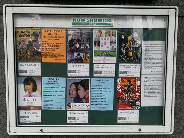 映画『カメラを止めるな!』 池袋シネマ・ロサ で鑑賞 2019年3月3日 #カメ止め