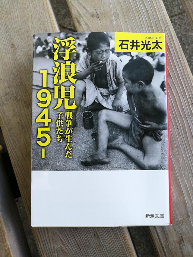 書籍「浮浪児1945- 戦争が生んだ子供たち」(著者:石井光太)