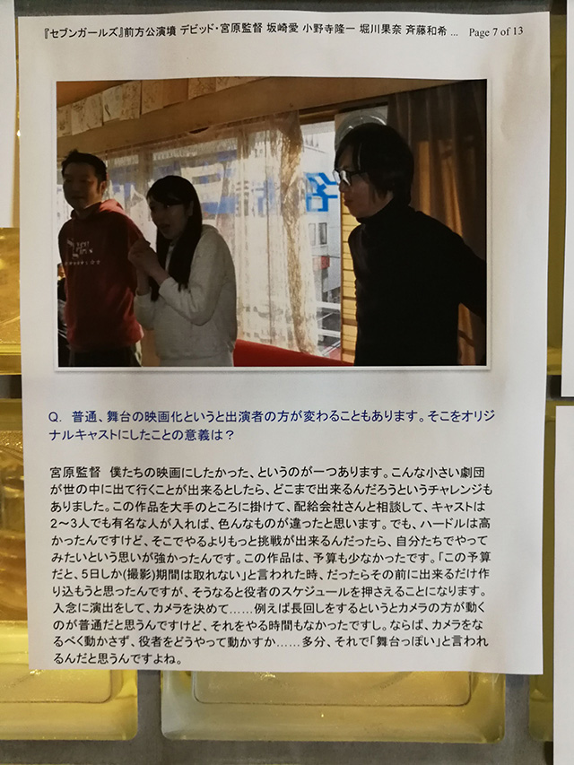 映画「セブンガールズ」 劇団前方公演墳 横浜シネマジャック&ベティ 2019年5月18日