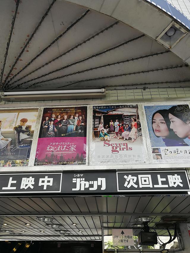 映画「セブンガールズ」 劇団前方公演墳 横浜シネマジャック&ベティ 2019年5月19日