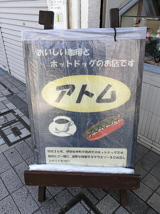 COFFEE ATOM アトム コーヒー店 2019年5月19日