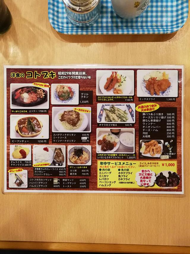 洋食レストラン コトブキ 2019年5月19日