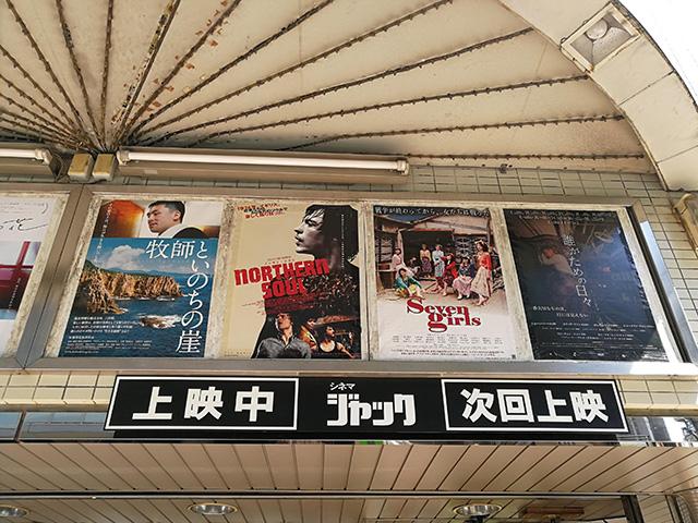 映画「セブンガールズ」 劇団前方公演墳 横浜シネマジャック&ベティ 2019年5月24日
