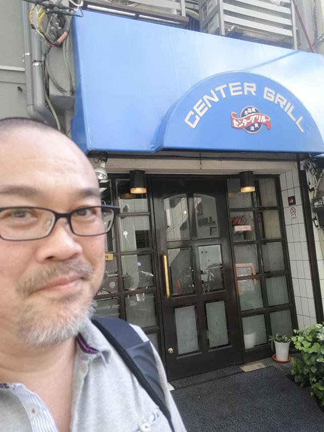 創業昭和21年 横浜・野毛の洋食老舗 米国風洋食 センターグリル 2019年5月24日