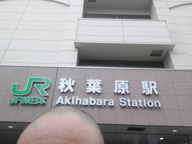 JR秋葉原駅 2019年8月31日