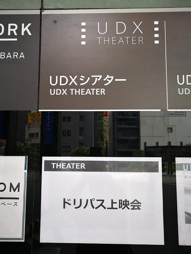 映画「セブンガールズ」 秋葉原UDXシアター ドリパス リクエストによる再上映イベント 劇団前方公演墳 2019年8月31日