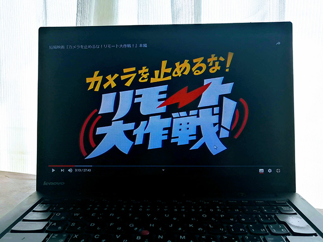 短編映画『カメラを止めるな!リモート大作戦!』本編(2020)を YouTube で鑑賞 2020年5月1日 #リモ止め