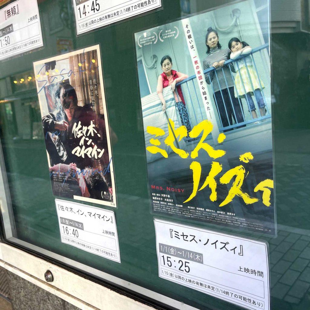 お見事!映画「ミセス・ノイズィ」(2020)を池袋シネマ・ロサで鑑賞 #ミセスノイズィ