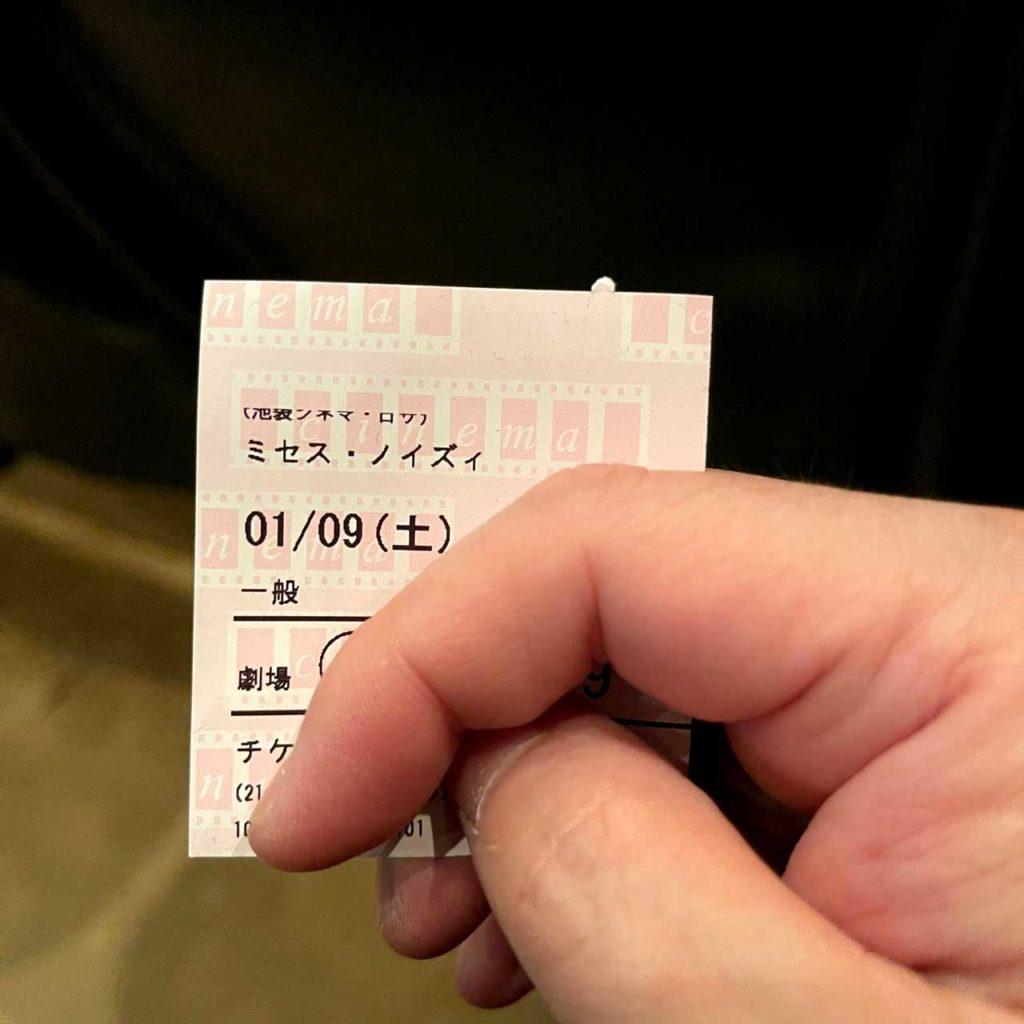 映画「ミセス・ノイズィ」入場券 池袋シネマ・ロサ