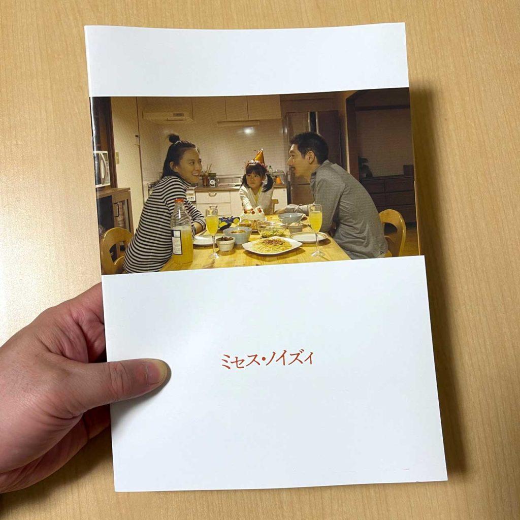 映画「ミセス・ノイズィ」劇場パンフレットを購入 池袋シネマ・ロサ