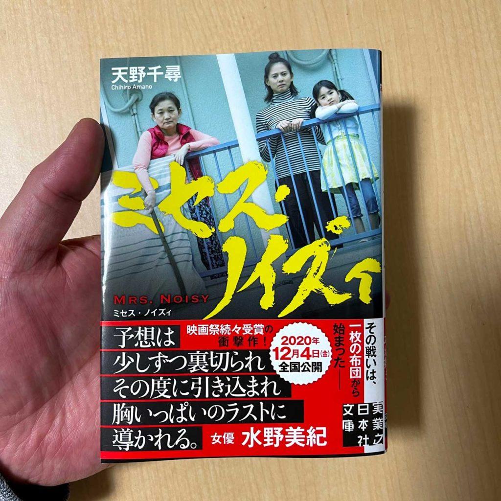 映画「ミセス・ノイズィ」(著者:天野千尋)ノベライズ小説本を購入 池袋シネマ・ロサ