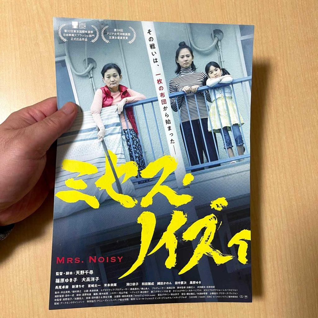 映画「ミセス・ノイズィ」フライヤー(表) 池袋シネマ・ロサ