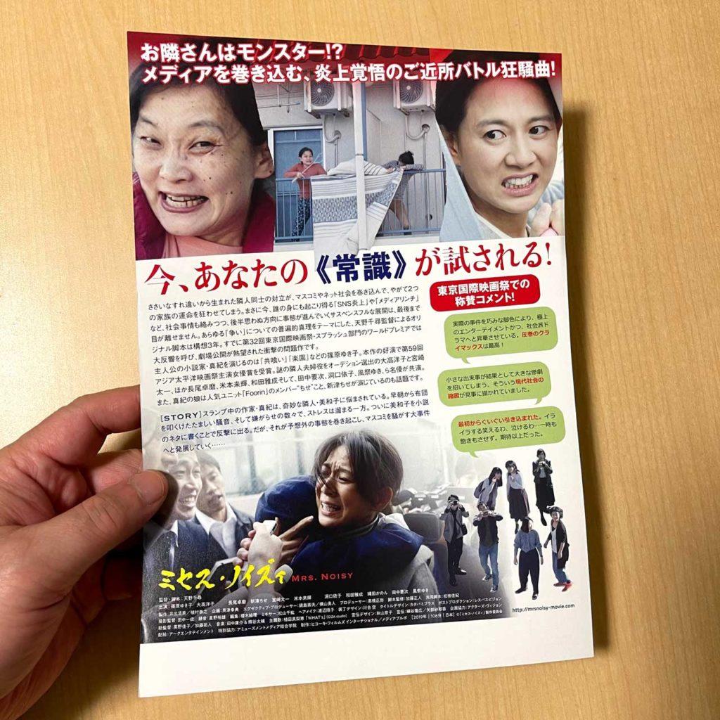 映画「ミセス・ノイズィ」フライヤー(裏) 池袋シネマ・ロサ