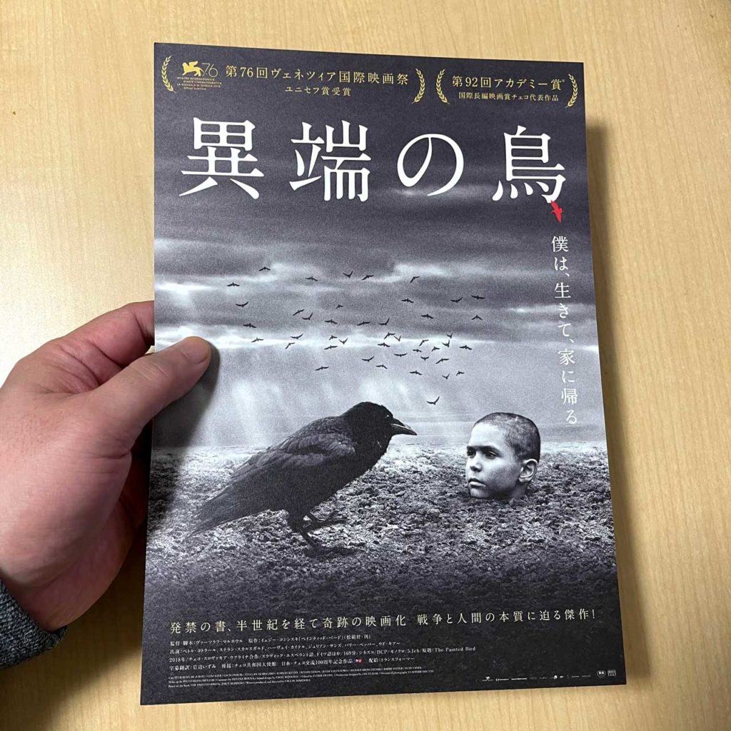映画「異端の鳥」(R15+)フライヤー(表面)