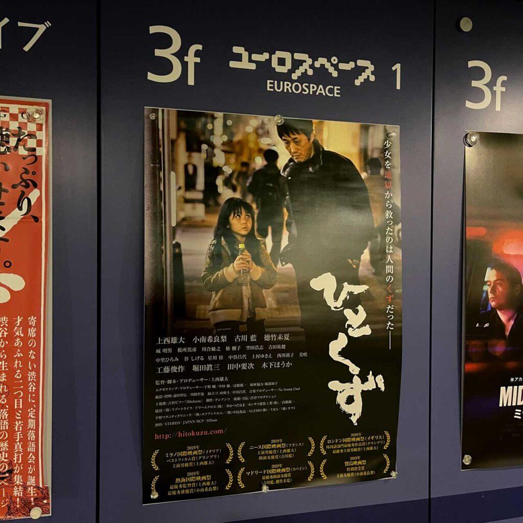 ポスター 映画「ひとくず」渋谷ユーロスペース