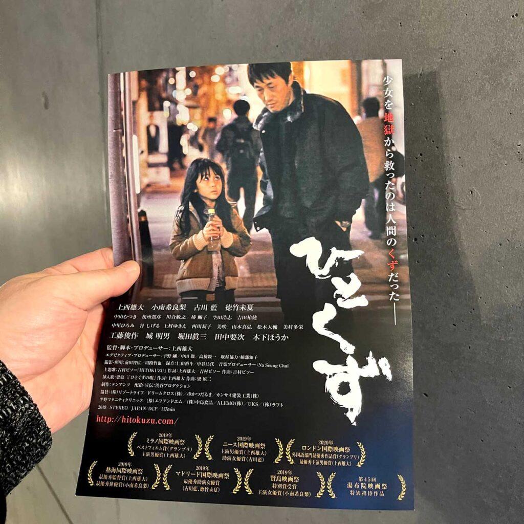 フライヤー(表面)映画「ひとくず」渋谷ユーロスペース