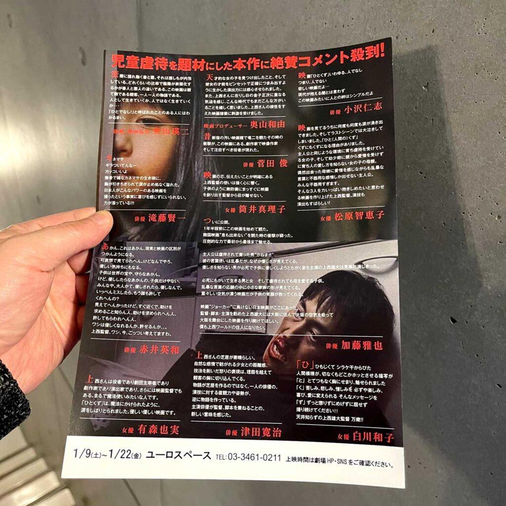 フライヤー(裏面)映画「ひとくず」渋谷ユーロスペース