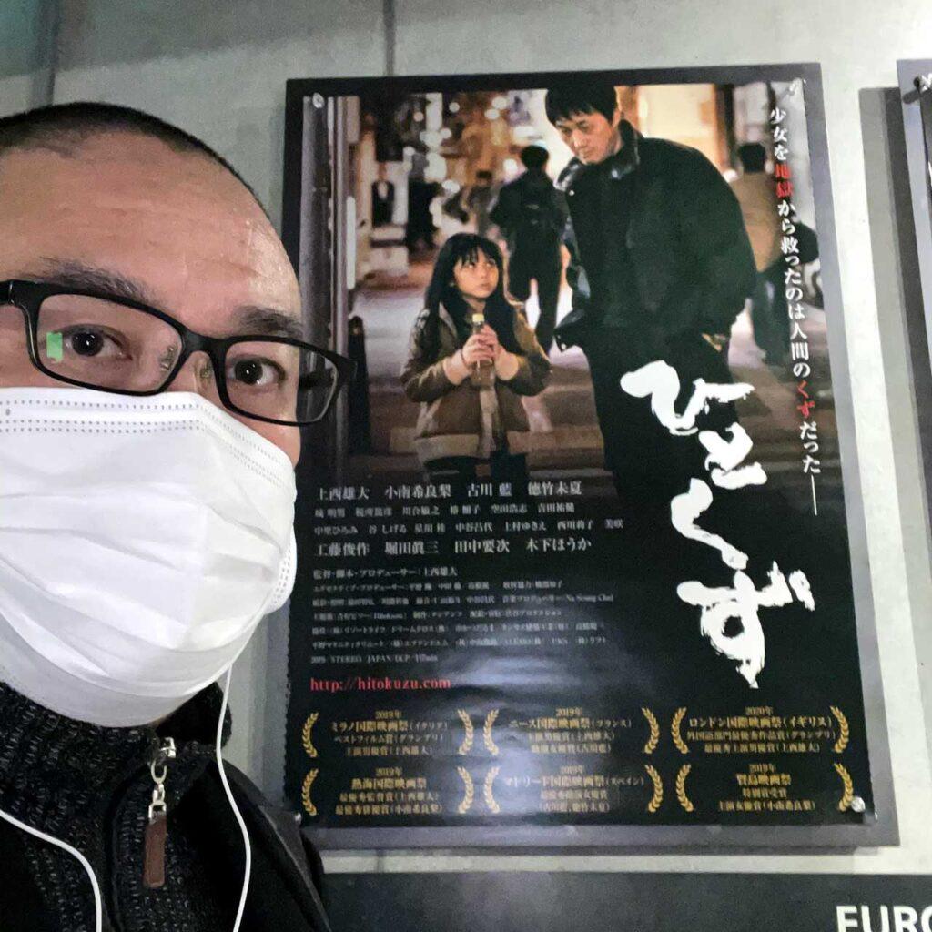 映画「ひとくず」を渋谷ユーロスペースで鑑賞