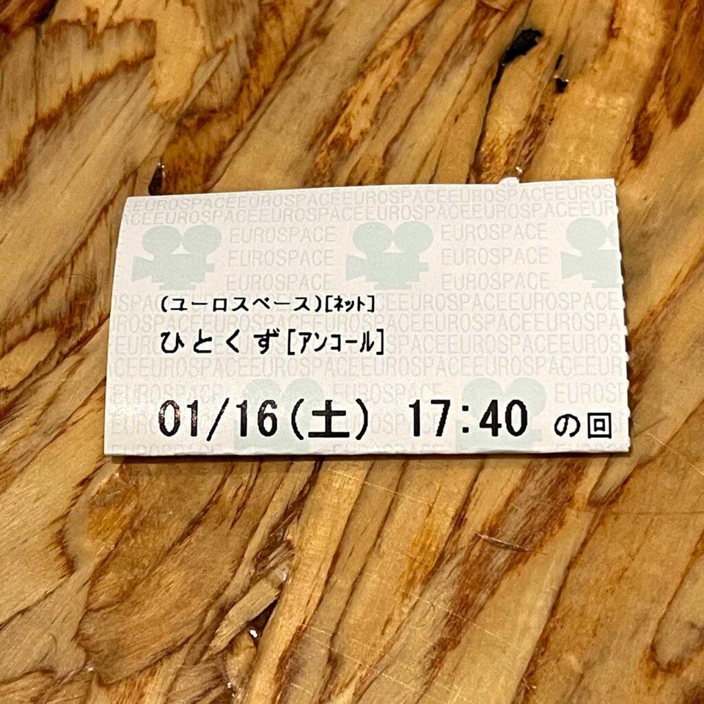 入場券 映画「ひとくず」渋谷ユーロスペース