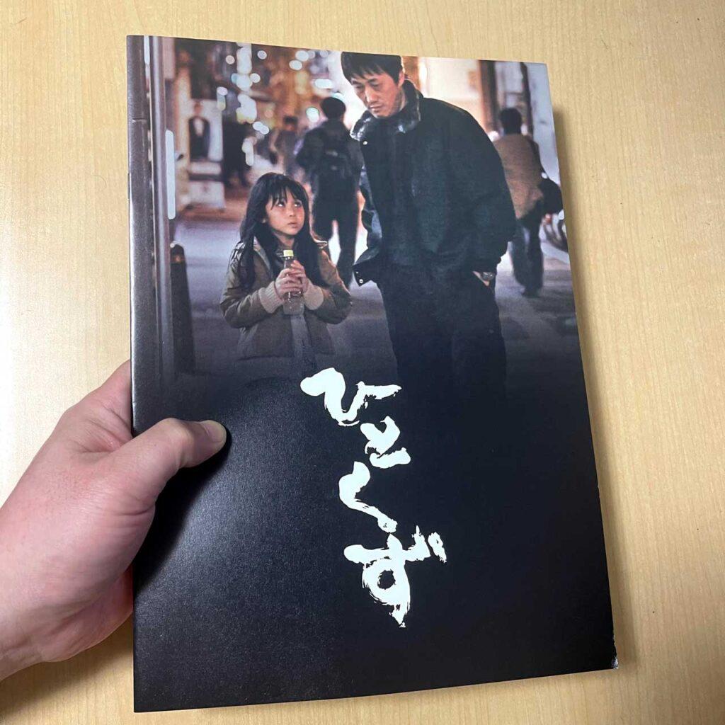 劇場パンフレット 映画「ひとくず」渋谷ユーロスペース