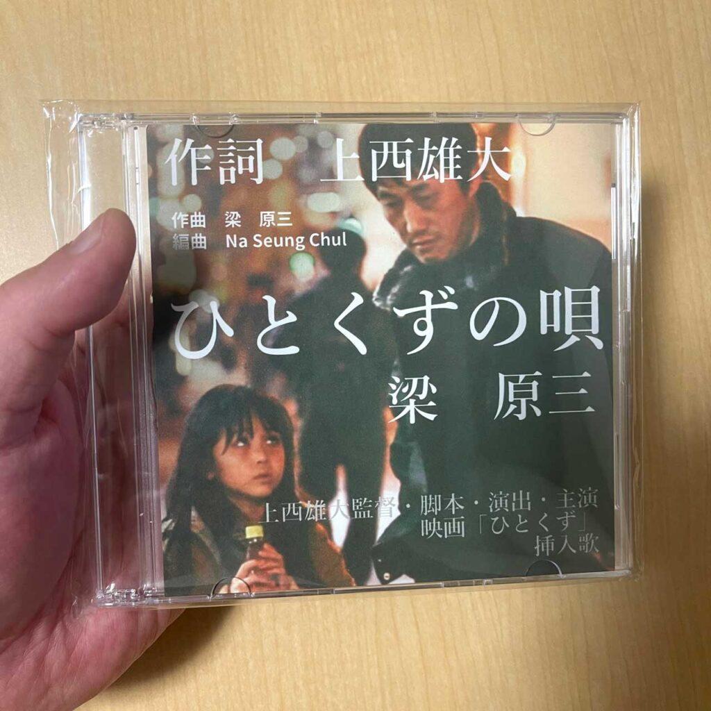 挿入歌「ひとくずの唄」CD 映画「ひとくず」渋谷ユーロスペース