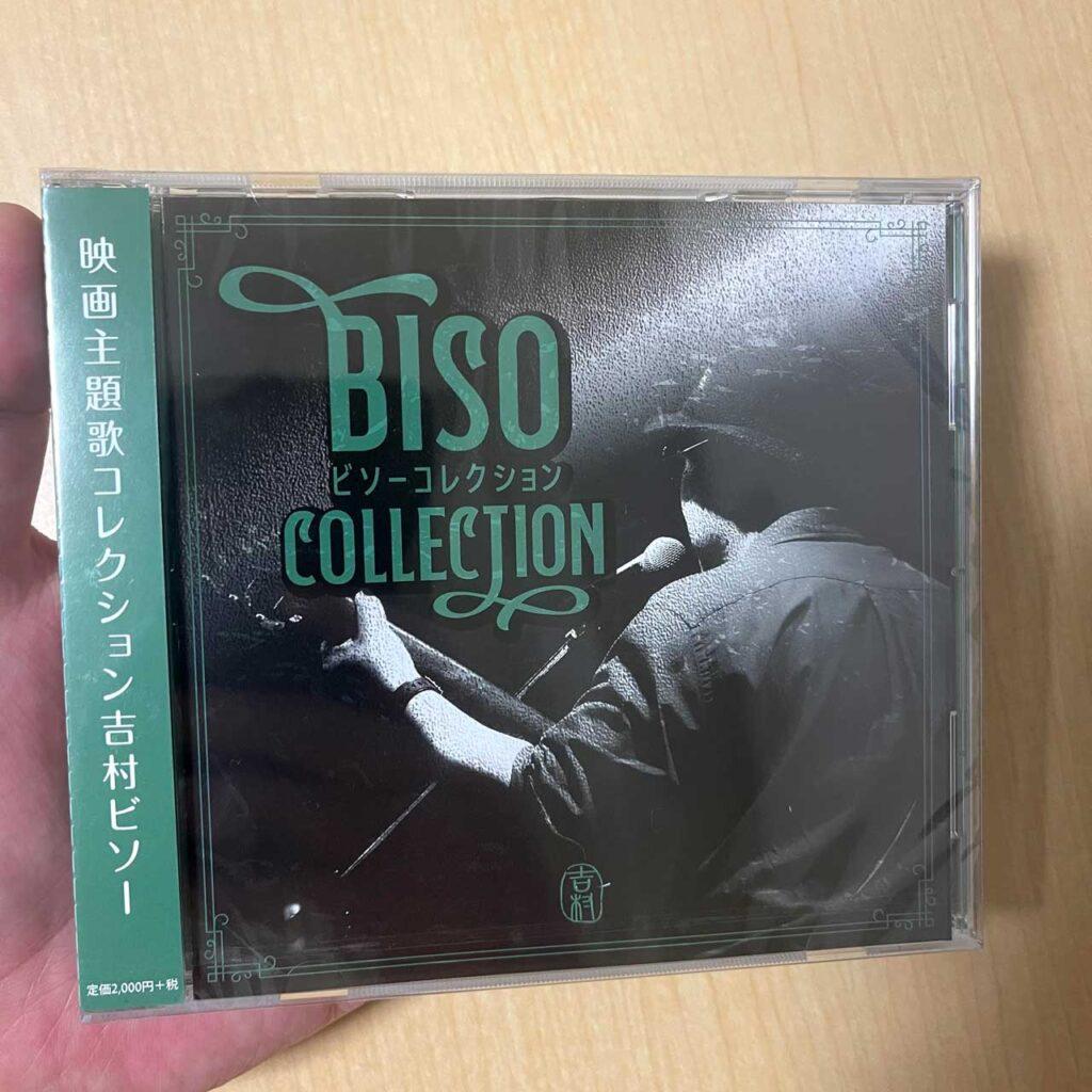 主題歌「Hitokuzu」吉村ビリー CD 映画「ひとくず」渋谷ユーロスペース