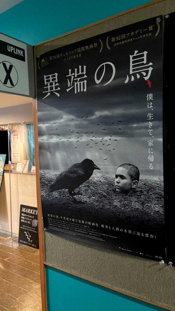 映画「異端の鳥」(R15+)ポスター アップリンク渋谷
