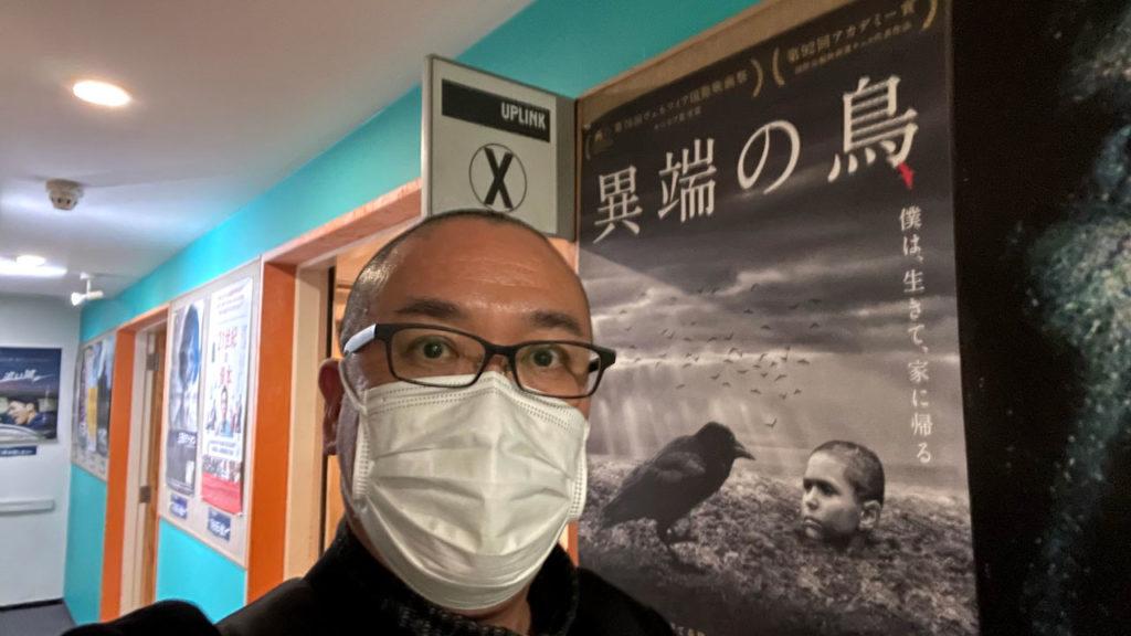 映画「異端の鳥」(R15+)をアップリンク渋谷で鑑賞