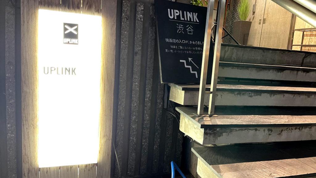 映画「地獄の黙示録 ファイナル・カット」アップリンク渋谷で鑑賞