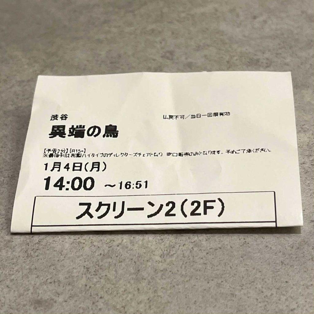 入場券 映画「異端の鳥」(R15+)アップリンク渋谷