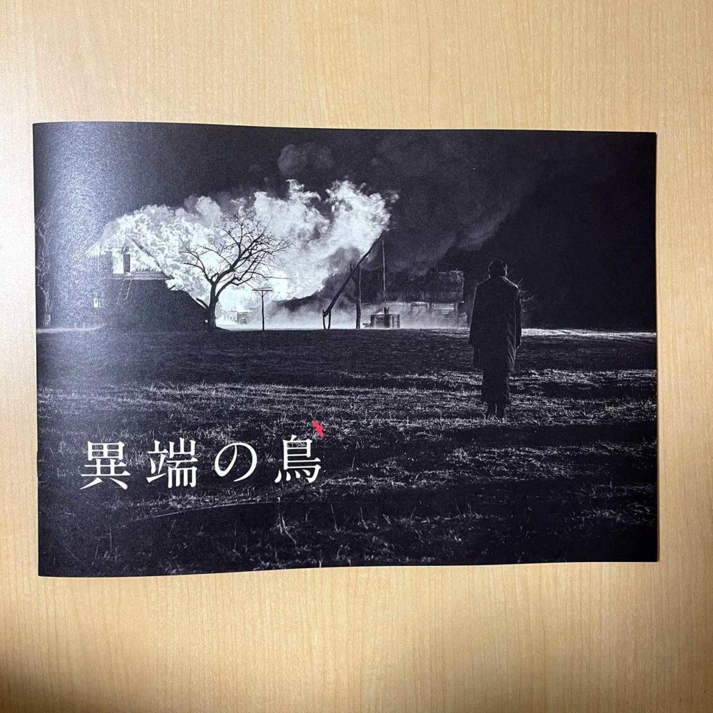 映画「異端の鳥」(R15+)劇場パンフレットをアップリンク渋谷で購入