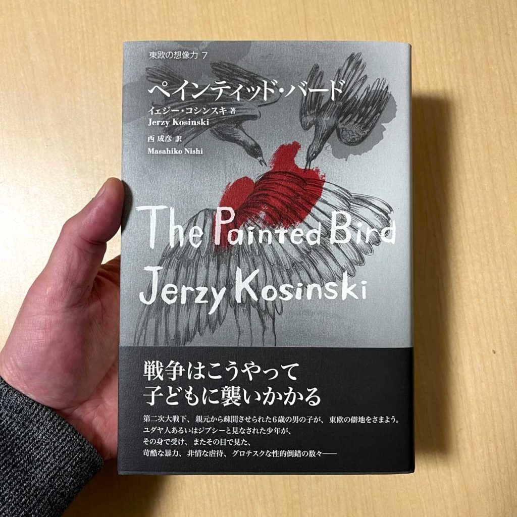 原作小説「ペインティッド・バード」(1965 著者:イェジー・コシンスキ / 2011 訳者:西成彦)