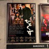 感想:感動の涙。映画「ひとくず」を渋谷ユーロスペースで鑑賞。117分、幼児虐待。。あまりにも切ない描写が多いですが、これは家族と人々の救いへの希望を描いた物語。 #ひとくず