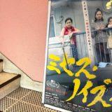 感想:お見事!映画「ミセス・ノイズィ」(2020)を池袋シネマ・ロサで鑑賞 #ミセスノイズィ