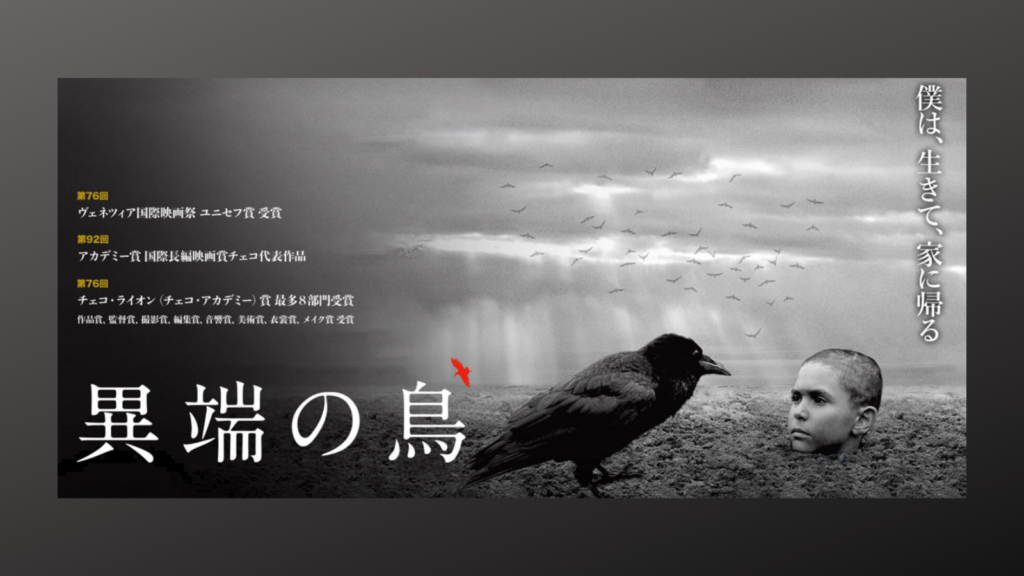 映画「異端の鳥」(R15+ / 2020)を amazon prime video で 今すぐ観る