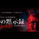 感想:映画館のスクリーンと大音響での貴重な映画体験 映画「地獄の黙示録 ファイナル・カット」をアップリンク渋谷で鑑賞 #地獄の黙示録