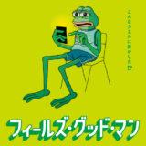 感想:「著作物」について改めて考える。ドキュメンタリー映画『フィールズ・グッド・マン(2021)』をcocoオンライン試写会で鑑賞。 #フィールズ・グッド・マン  #カエルのペペ #savepepe