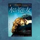 感想:ドイツ・フランス合作映画「水を抱く女」~バッハのピアノの旋律が心に残るミステリアスで幻想的なウンディーネの美しくも哀しい物語。 #水を抱く女