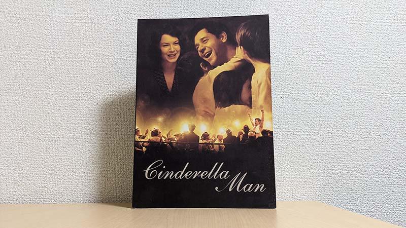 映画「シンデレラマン」(2005)