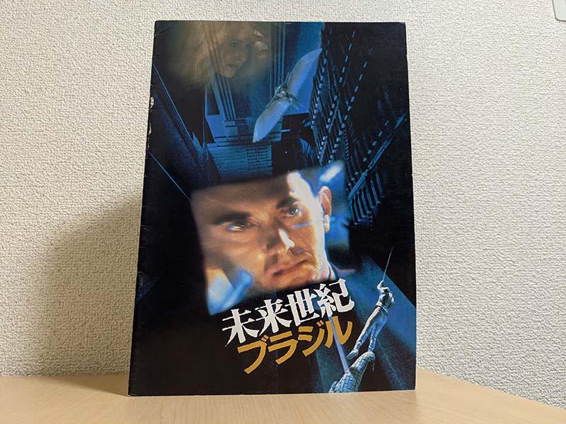 映画「未来世紀ブラジル」(1985)劇場パンフレット