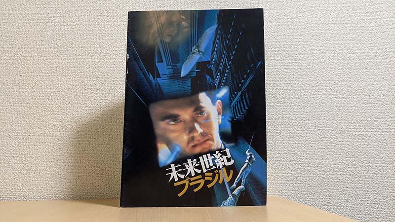 映画「未来世紀ブラジル」(1985)