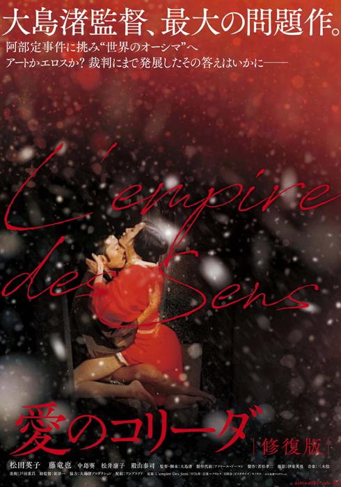映画「愛のコリーダ 修復版」(2021)ポスター