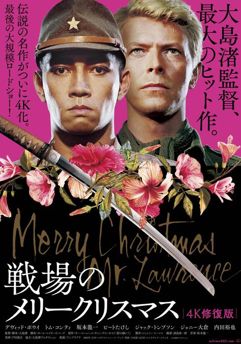 映画「戦場のメリークリスマス 4K修復版」ポスター   アンプラグド