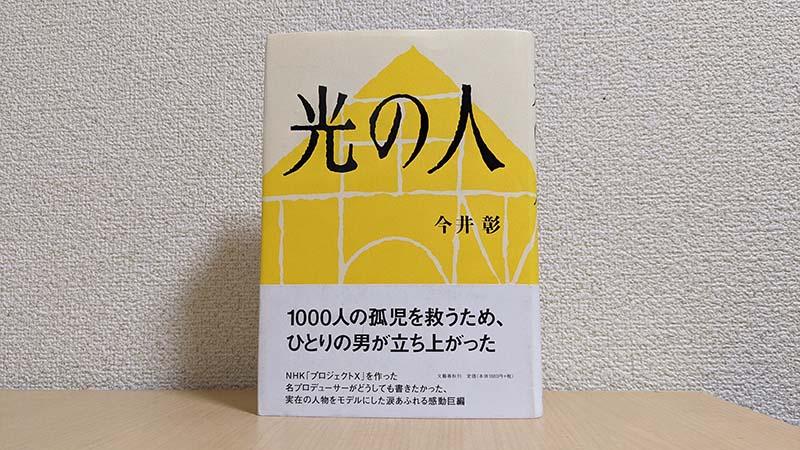 小説「光の子」(著者:今井彰)