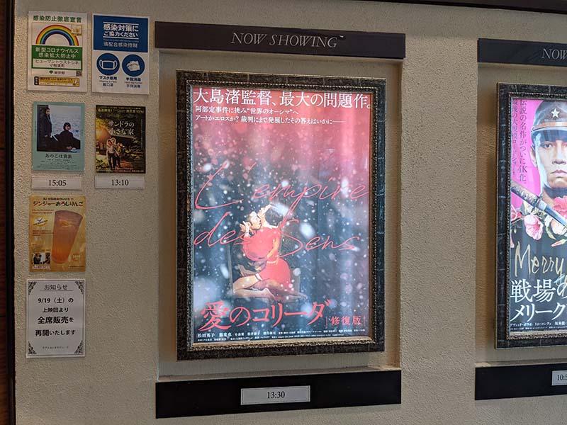 映画「愛のコリーダ 修復版」(2Kデジタル修復版 / 2021 / R18+ / 脚本・監督:大島渚)ポスター   ヒューマントラストシネマ有楽町