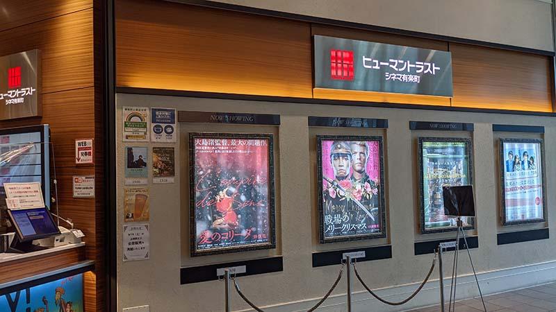 映画「戦場のメリークリスマス 4K修復版」(2021)   ヒューマントラストシネマ有楽町