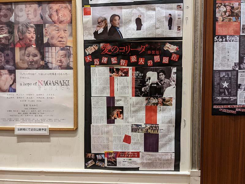 映画「愛のコリーダ 修復版」展示   ヒューマントラストシネマ有楽町