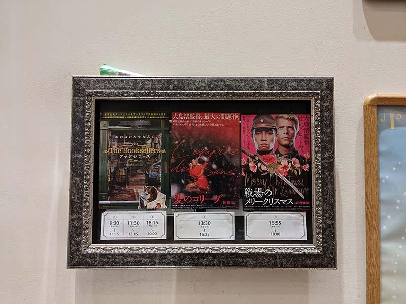 映画「愛のコリーダ 修復版」   ヒューマントラストシネマ有楽町町