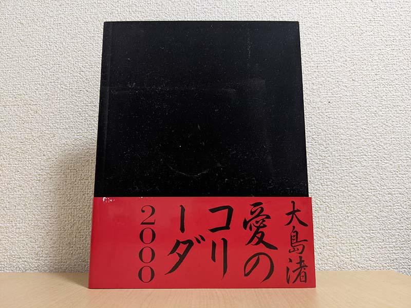 映画「愛のコリーダ 2000」(2000)パンフレット