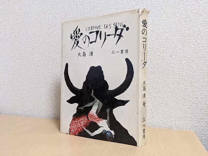 書籍「愛のコリーダ」(1976 / 著者:大島渚 / 出版:三一書房)